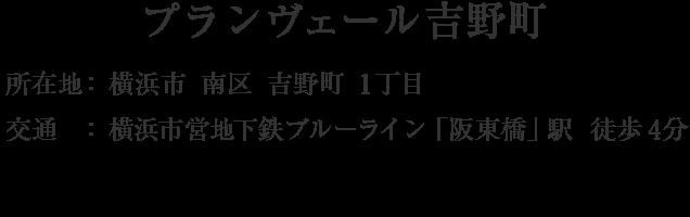 プランヴェール吉野町・横浜市南区吉野町1丁目・「阪東橋」駅 徒歩5分