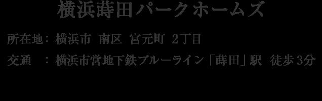 神奈川県横浜市南区宮元町2丁目・「蒔田」駅 徒歩3分