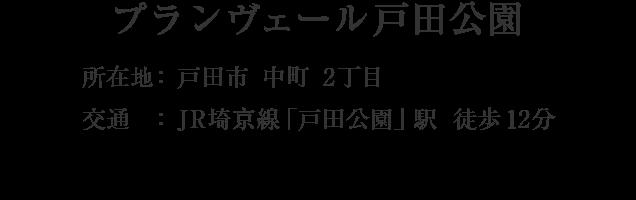 プランヴェール戸田公園・戸田市中町2丁目・「戸田公園」駅 徒歩12分