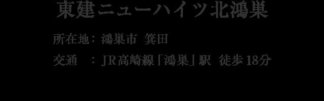 東建ニューハイツ北鴻巣・鴻巣市箕田・「北鴻巣」駅 徒歩18分