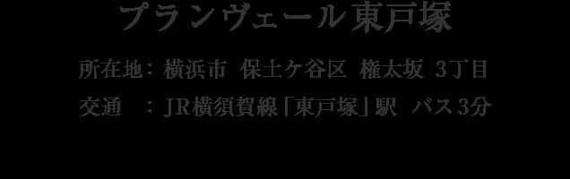 神奈川県横浜市保土ケ谷区権太坂3丁目・「東戸塚」駅 バス8分 「境木中学校前」バス停下車 徒歩4分