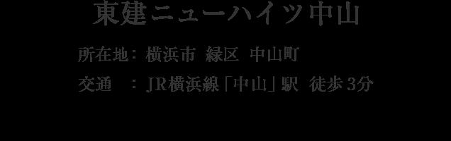 神奈川県横浜市緑区中山町・「中山」駅 徒歩3分