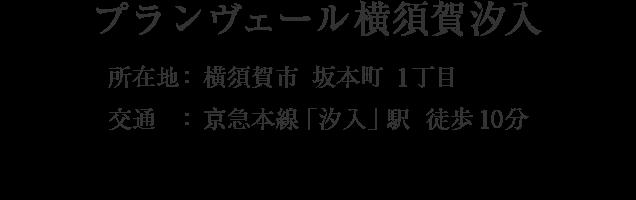 プランヴェール横須賀汐入・横須賀市坂本町1丁目・「汐入」駅 徒歩10分