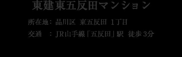 東建東五反田マンション・品川区東五反田1丁目・「五反田」駅 徒歩4分