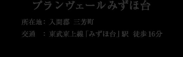 埼玉県入間郡三芳町藤久保・「みずほ台」駅 徒歩16分