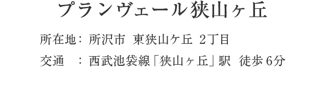 埼玉県所沢市東狭山ケ丘2丁目・「狭山ヶ丘」駅 徒歩6分
