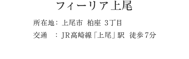 埼玉県上尾市柏座3丁目・「上尾」駅 徒歩7分