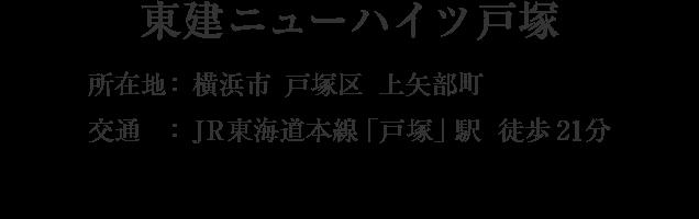 神奈川県横浜市戸塚区上矢部町・「戸塚」駅 徒歩21分