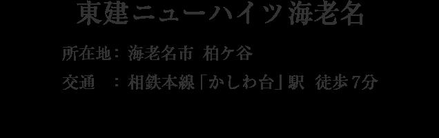 神奈川県海老名市柏ケ谷・「かしわ台」駅 徒歩8分