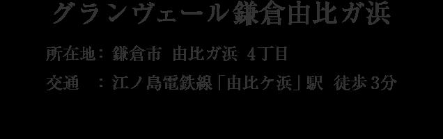 神奈川県鎌倉市由比ガ浜4丁目・「由比ケ浜」駅 徒歩3分