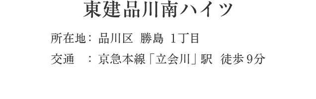 東京都品川区勝島1丁目・「立会川」駅 徒歩9分