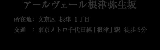 アールヴェール根津弥生坂・文京区根津1丁目・「根津」駅 徒歩3分