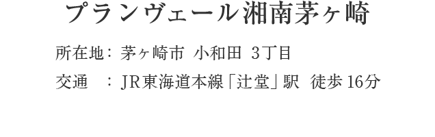 神奈川県茅ヶ崎市小和田3丁目・「辻堂」駅 徒歩16分