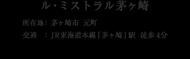 神奈川県茅ヶ崎市元町・「茅ヶ崎」駅 徒歩4分