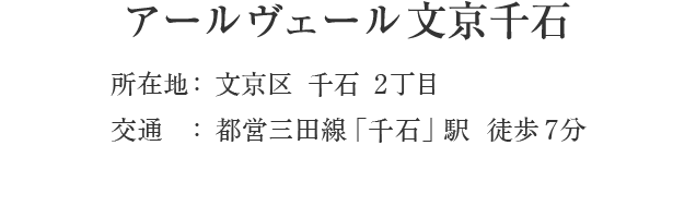 東京都文京区千石2丁目・「千石」駅 徒歩7分