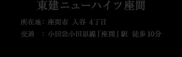 神奈川県座間市入谷4丁目・「座間」駅 徒歩12分