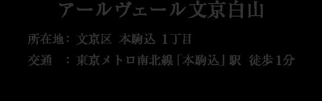 東京都文京区本駒込1丁目・「本駒込」駅 徒歩1分