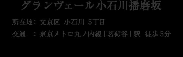 東京都文京区小石川5丁目・「茗荷谷」駅 徒歩5分