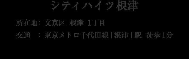 東京都文京区根津1丁目・「根津」駅 徒歩2分