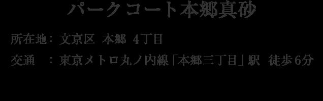 東京都文京区本郷4丁目・「春日」駅 徒歩6分