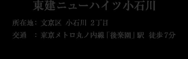 東京都文京区小石川2丁目・「後楽園」駅 徒歩8分