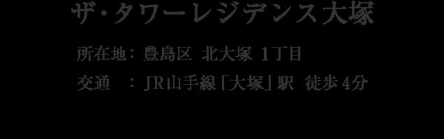 東京都豊島区北大塚1丁目・「大塚駅前」駅 徒歩3分