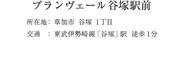 埼玉県草加市谷塚1丁目・「谷塚」駅 徒歩1分