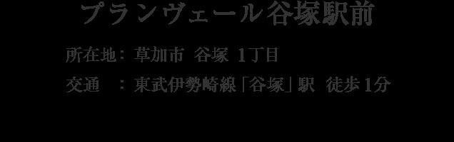 プランヴェール谷塚駅前・草加市谷塚1丁目・「谷塚」駅 徒歩1分