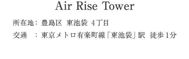 Air Rise Tower・豊島区東池袋4丁目・「東池袋」駅 徒歩1分
