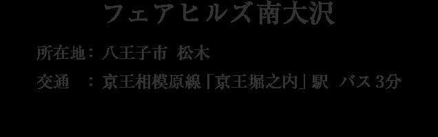 東京都八王子市松木・「京王堀之内」駅 徒歩12分