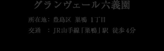 東京都豊島区巣鴨1丁目・「巣鴨」駅 徒歩4分