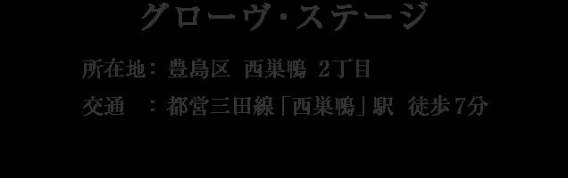 東京都豊島区西巣鴨2丁目・「庚申塚」駅 徒歩4分