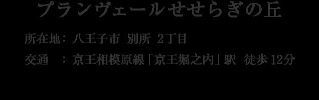 東京都八王子市別所2丁目・「京王堀之内」駅 徒歩12分