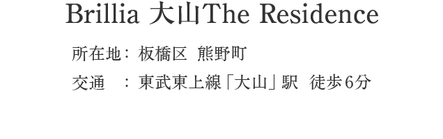 Brillia 大山The Residence・板橋区熊野町・「大山」駅 徒歩6分