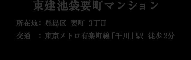 東京都豊島区要町3丁目・「千川」駅 徒歩2分