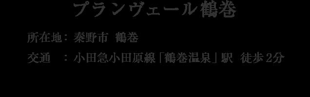 プランヴェール鶴巻・秦野市鶴巻・「鶴巻温泉」駅 徒歩2分