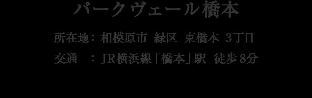 神奈川県相模原市緑区東橋本3丁目・「相模原」駅 徒歩8分