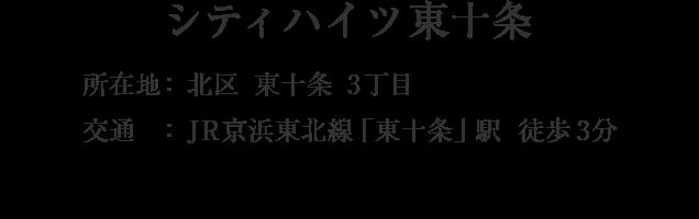 東京都北区東十条3丁目・「東十条」駅 徒歩3分