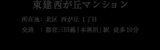 東京都北区西が丘1丁目・「本蓮沼」駅 徒歩10分