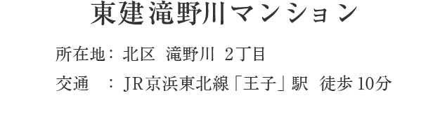 東京都北区滝野川2丁目・「王子」駅 徒歩10分