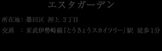 エスタガーデン・墨田区押上2丁目・「押上」駅 徒歩1分