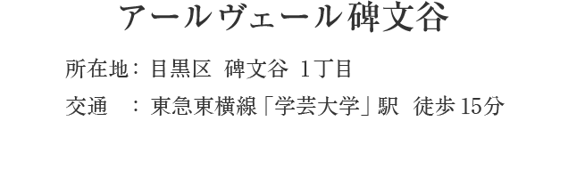 東京都目黒区碑文谷1丁目・「学芸大学」駅 徒歩15分