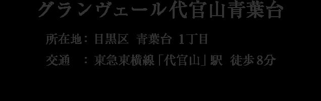 東京都目黒区青葉台1丁目・「代官山」駅 徒歩8分