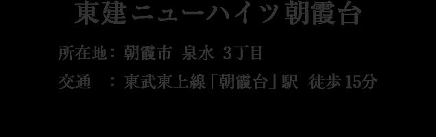 埼玉県朝霞市泉水3丁目・「朝霞台」駅 徒歩15分