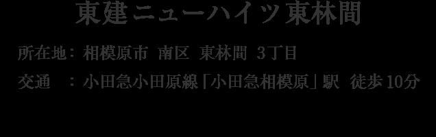 神奈川県相模原市南区東林間3丁目・「小田急相模原」駅 徒歩10分