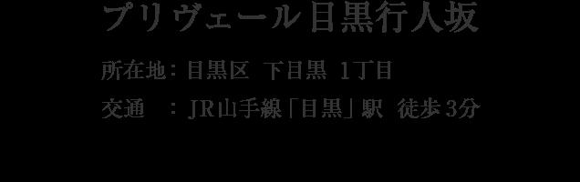 東京都目黒区下目黒1丁目・「目黒」駅 徒歩3分