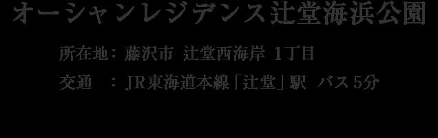 神奈川県藤沢市辻堂西海岸1丁目・「辻堂」駅 徒歩18分