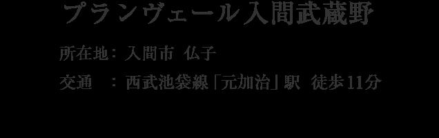 埼玉県入間市仏子・「元加治」駅 徒歩11分