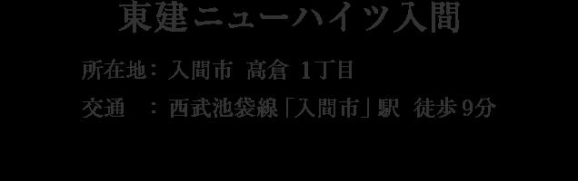 埼玉県入間市高倉1丁目・「入間市」駅 徒歩9分