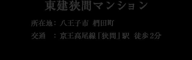 東京都八王子市椚田町・「狭間」駅 徒歩2分